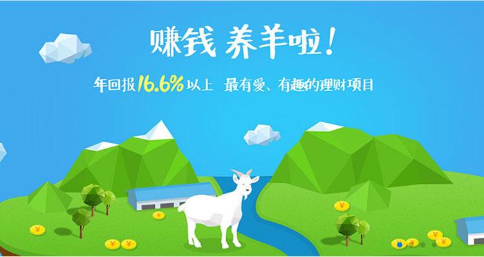 互联网牧场养羊啦横空出世,能否助鸿辉牧业登基为王?