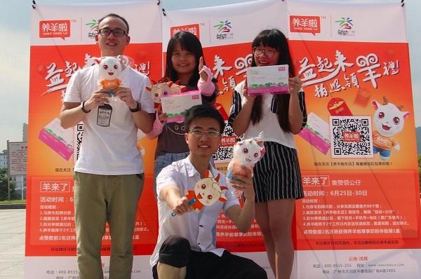 知名羊奶粉品牌拥抱仁爱 养羊啦助力益动广州