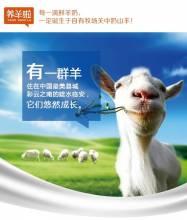 养羊啦羊奶粉奶源规模获国际巨头盛赞