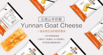 羊奶酪的营养价值