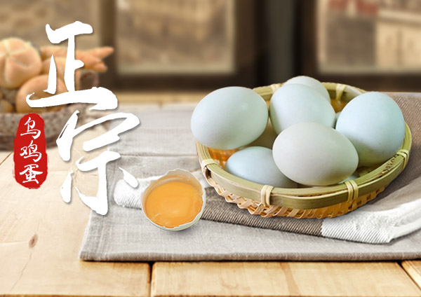 乌鸡蛋与普通鸡蛋有什么区别?