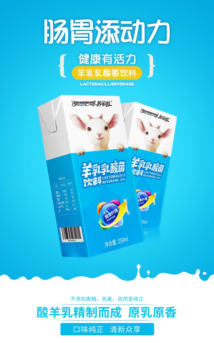 羊乳乳酸菌_01.jpg