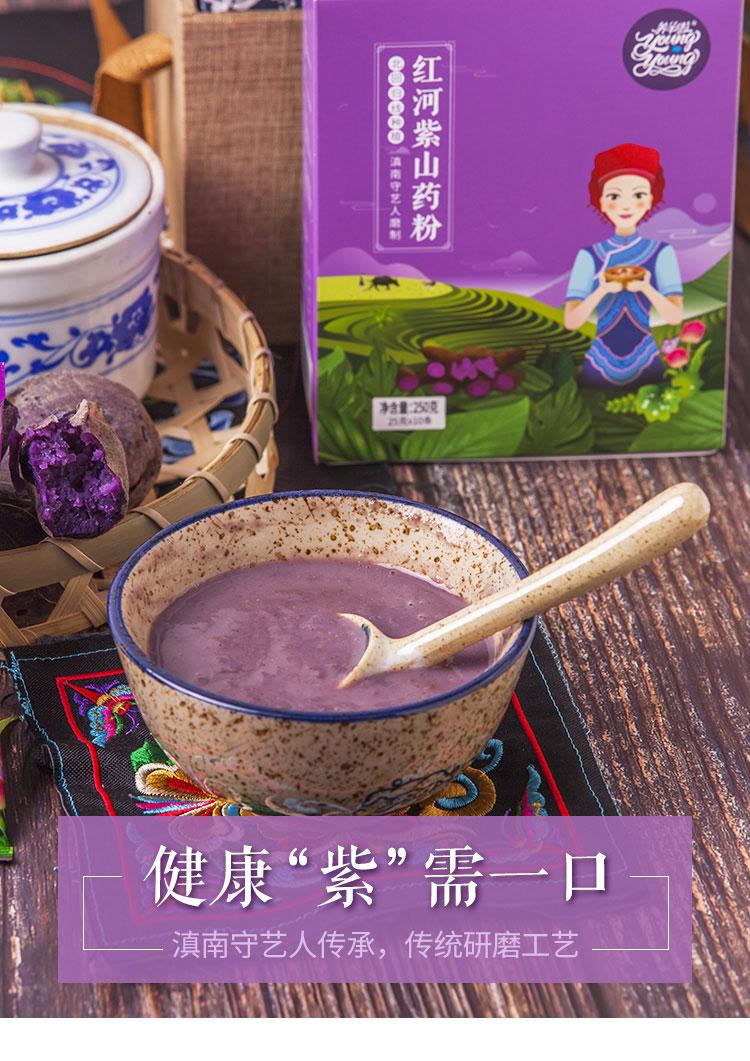红河紫薯山药粉_01.jpg