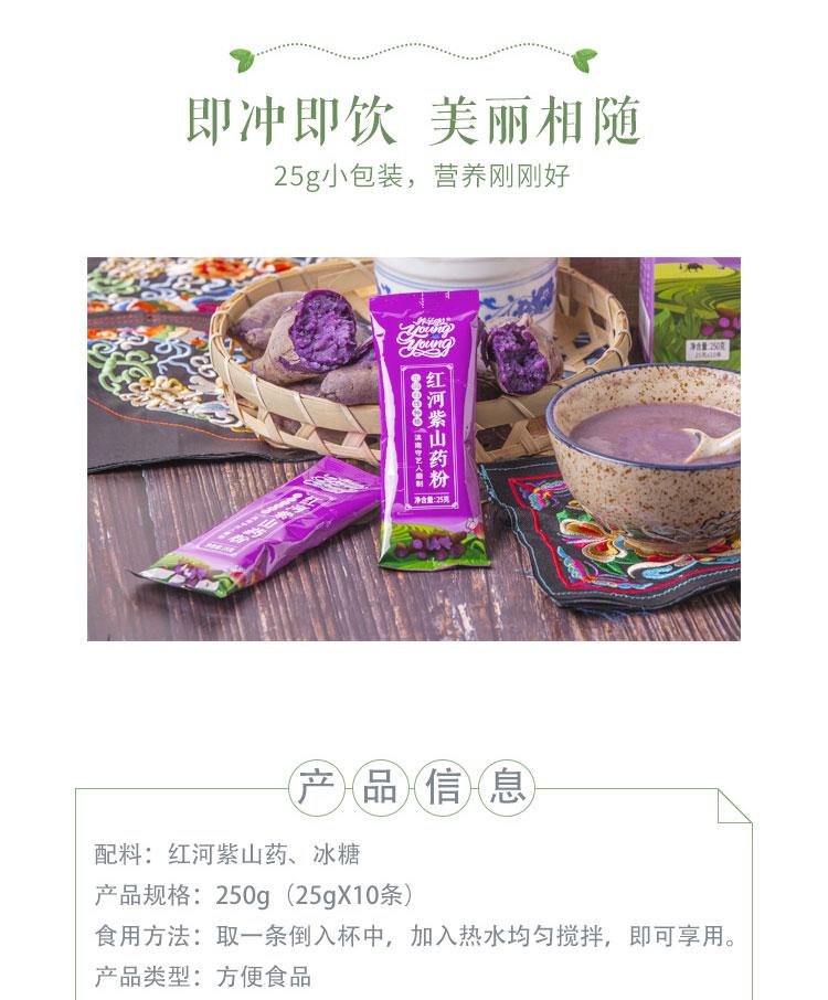 红河紫薯山药粉_07.jpg