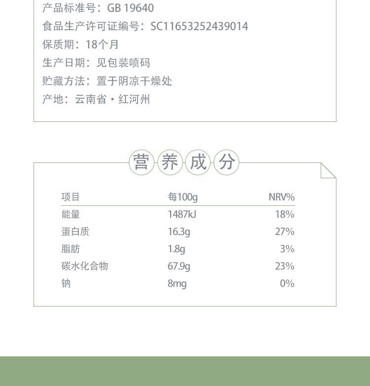 红河紫薯山药粉_08.jpg