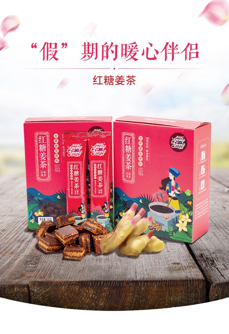 红糖姜茶_01.jpg
