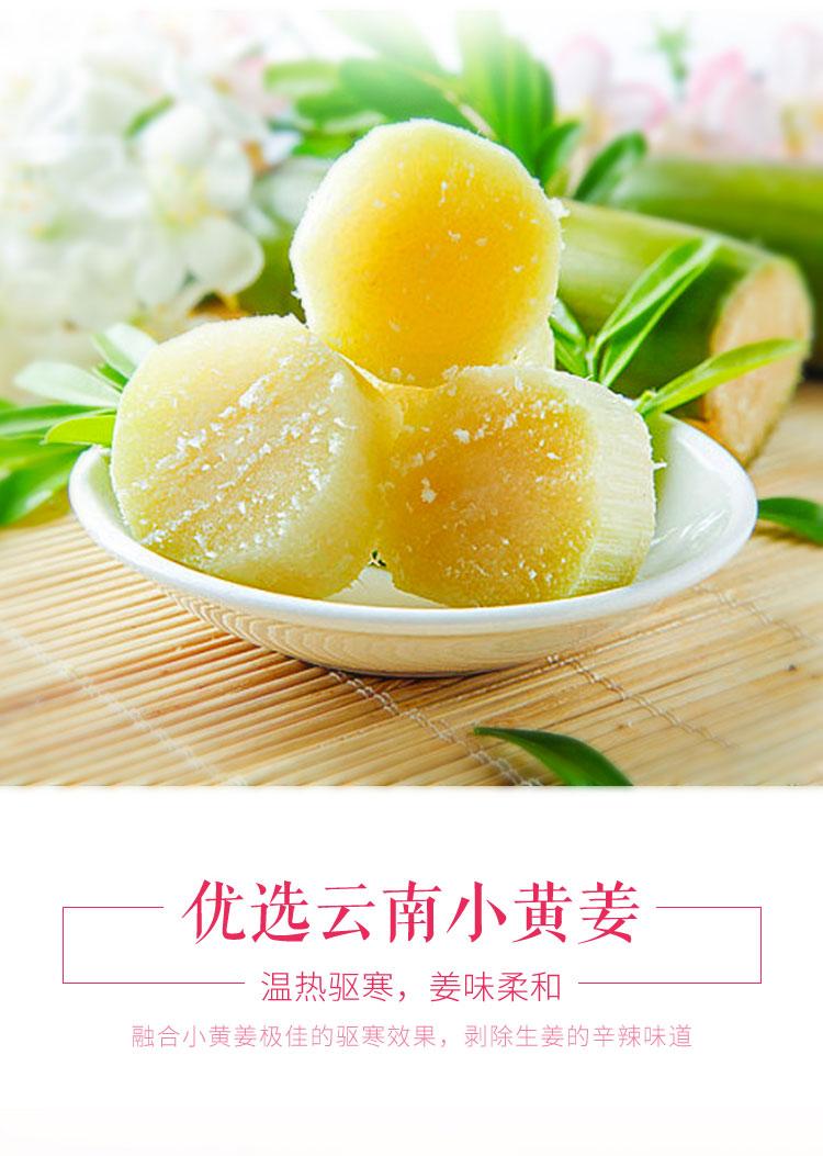 红糖姜茶_03.jpg