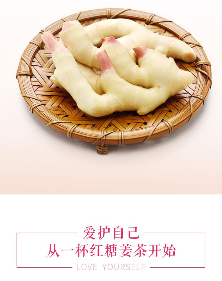 红糖姜茶_04.jpg