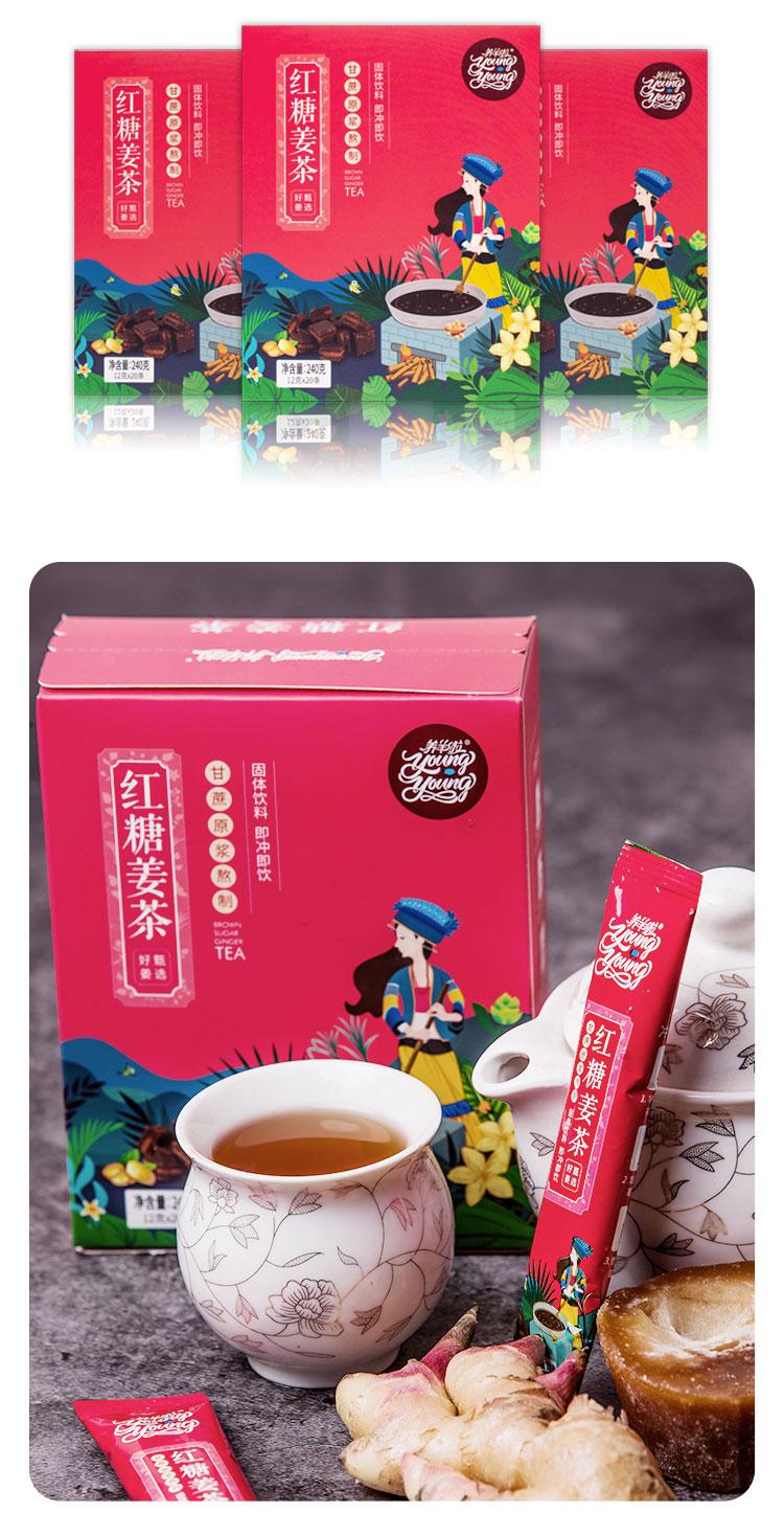 红糖姜茶_05.jpg