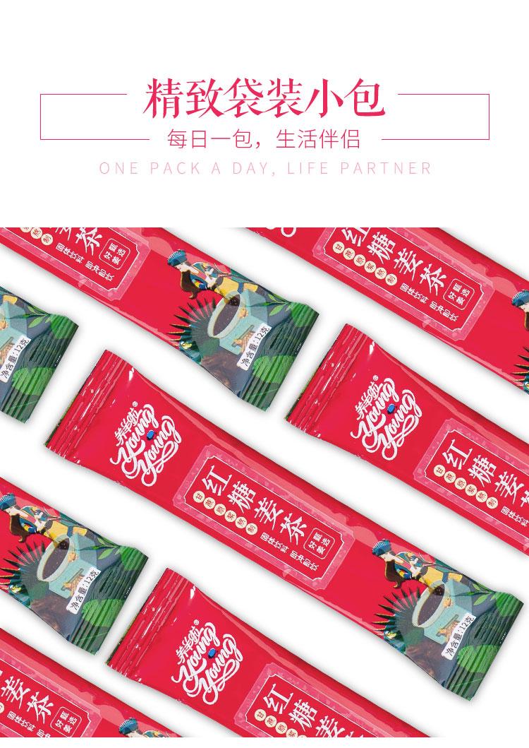 红糖姜茶_07.jpg