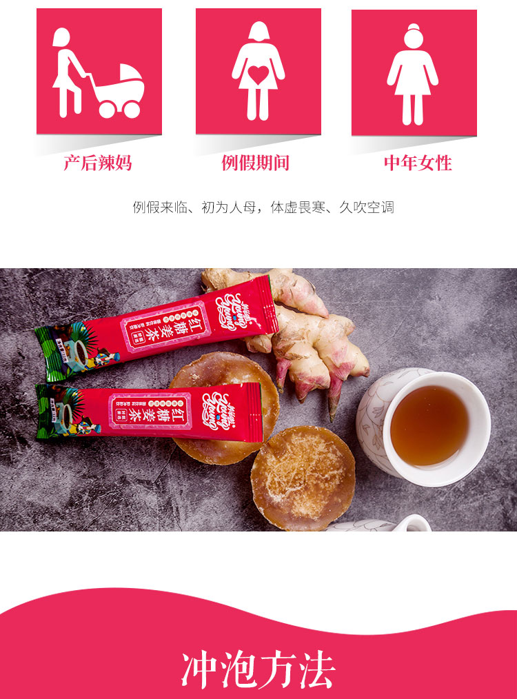 红糖姜茶_09.jpg
