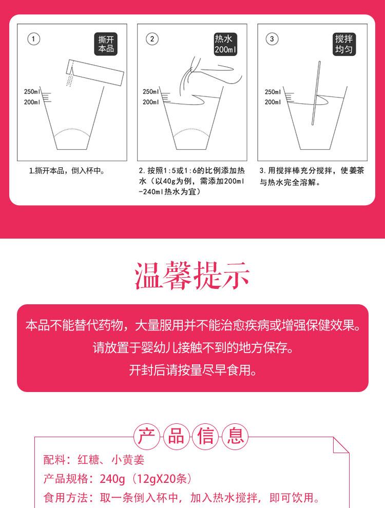 红糖姜茶_10.jpg