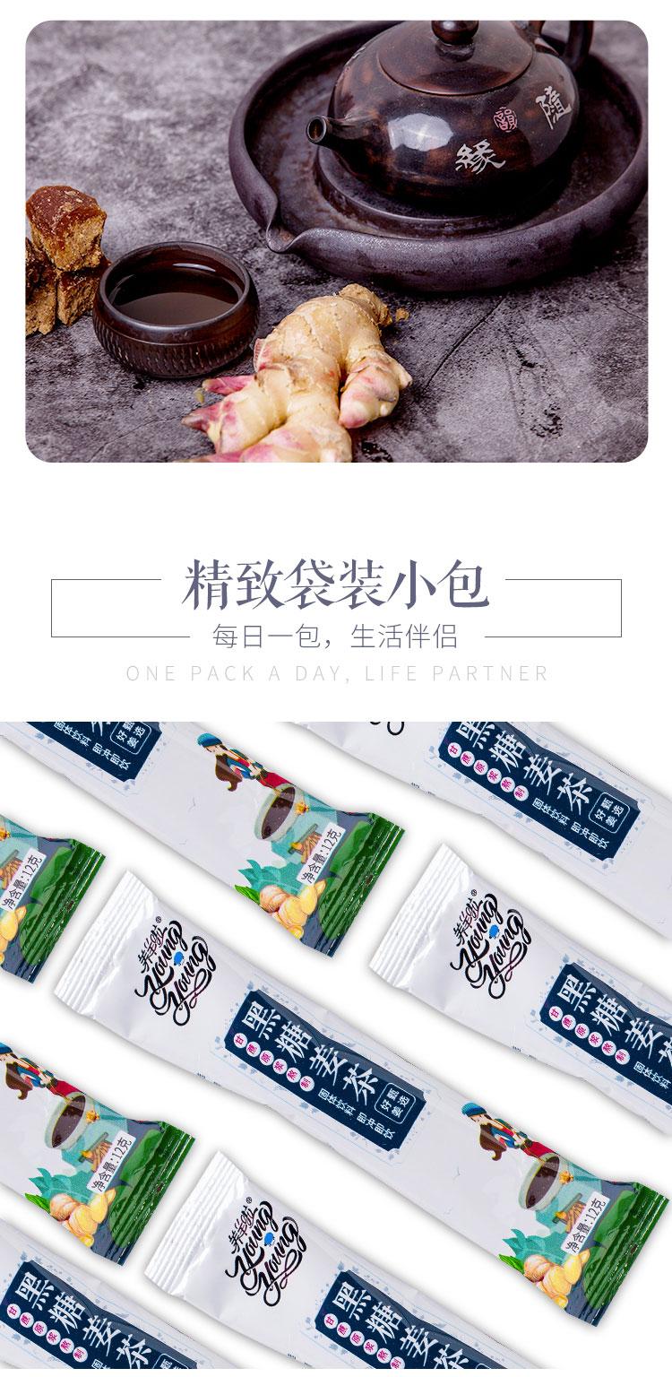 黑糖姜茶_06.jpg