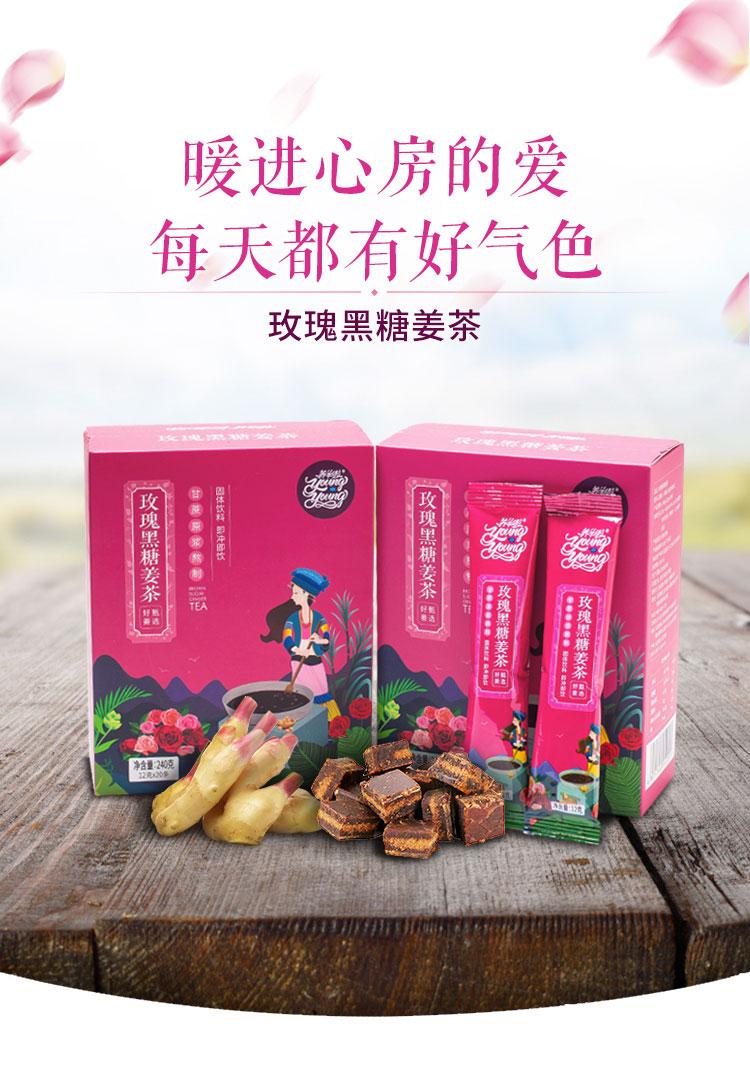 玫瑰黑糖姜茶_01.jpg