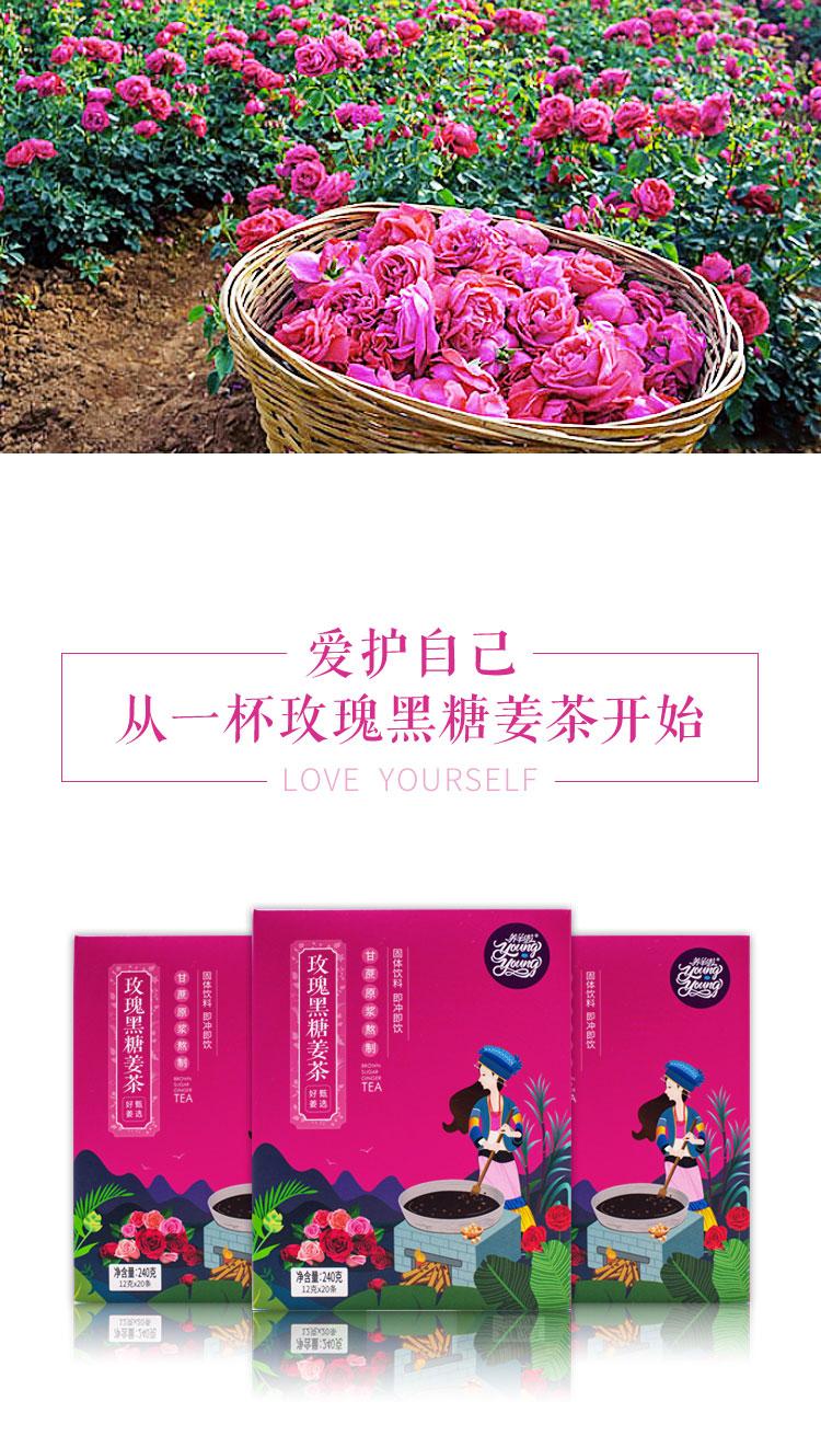 玫瑰黑糖姜茶_05.jpg