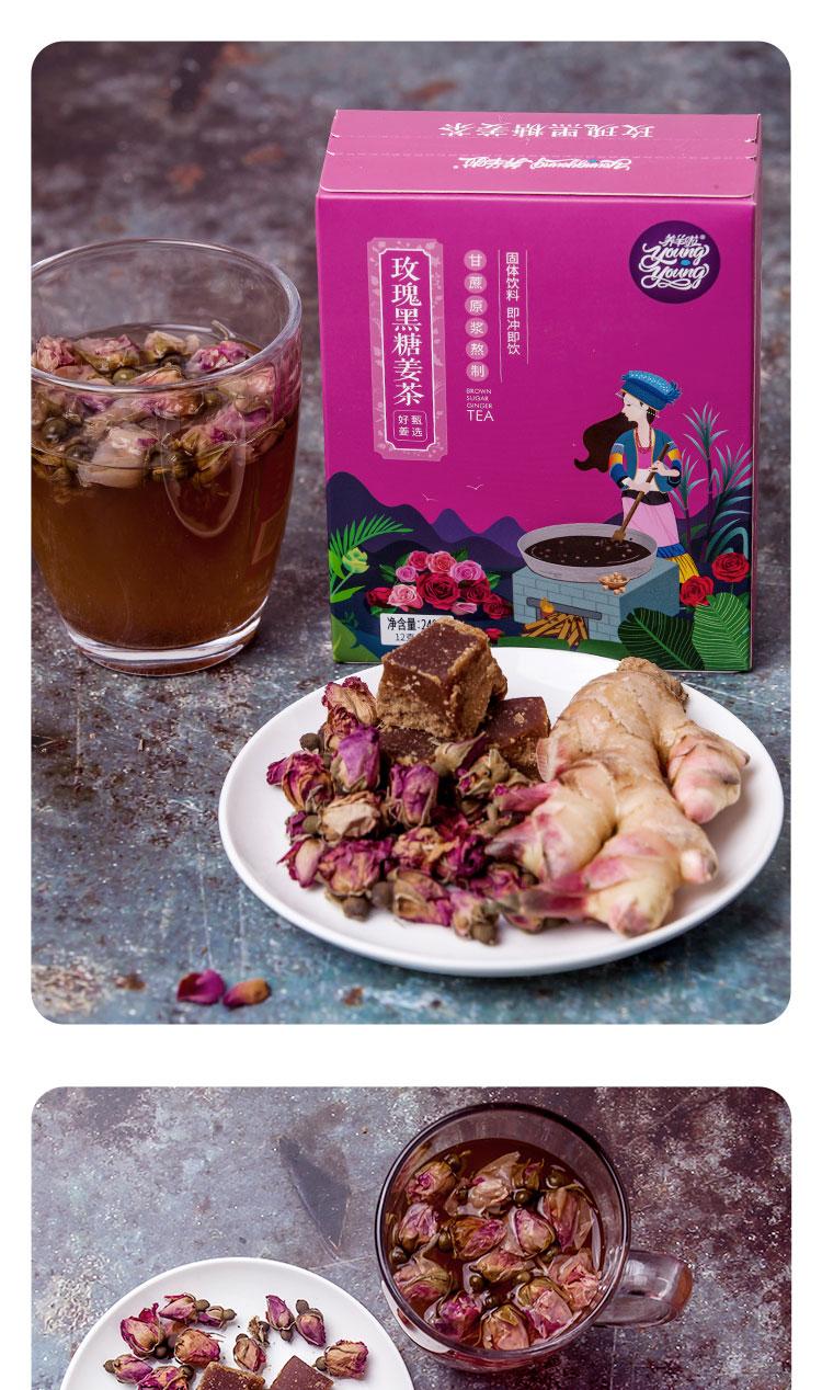 玫瑰黑糖姜茶_06.jpg