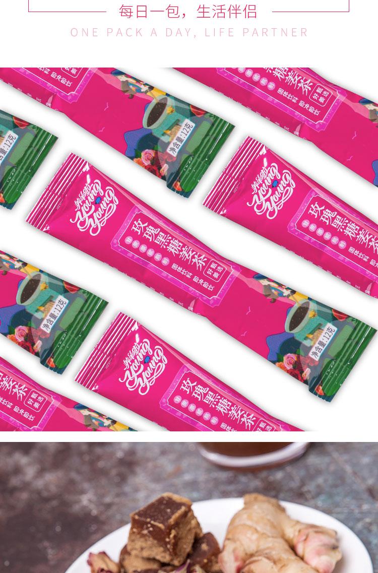 玫瑰黑糖姜茶_08.jpg