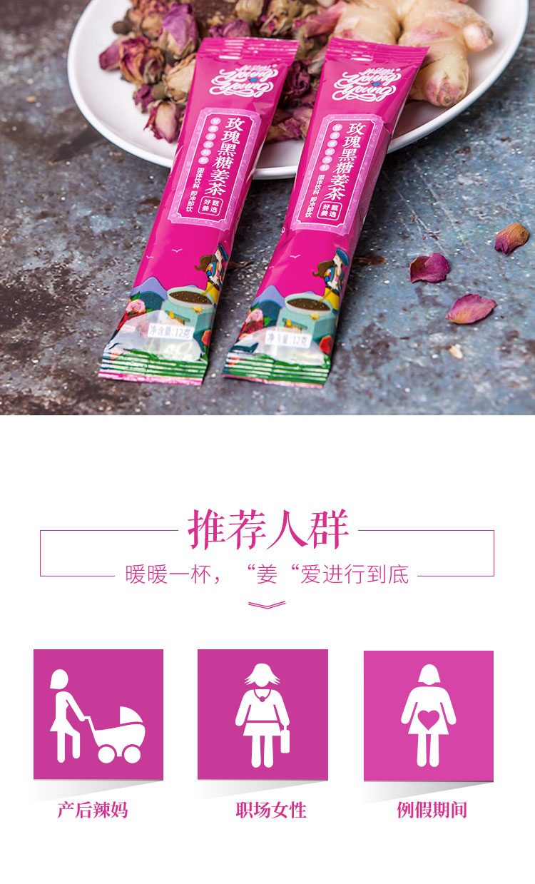 玫瑰黑糖姜茶_09.jpg