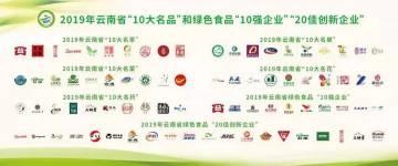 """养羊啦荣获云南省绿色食品""""20佳创新企业"""",受省委书记、省长亲自表彰"""