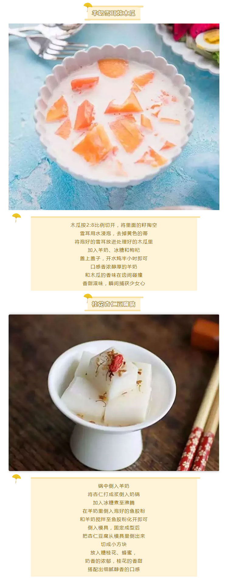 秋季养生食谱,会吃很重要-!_02.jpg