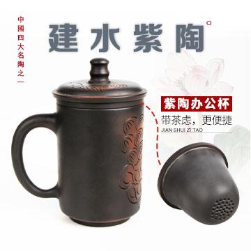 建水紫陶办公杯(带茶虑)
