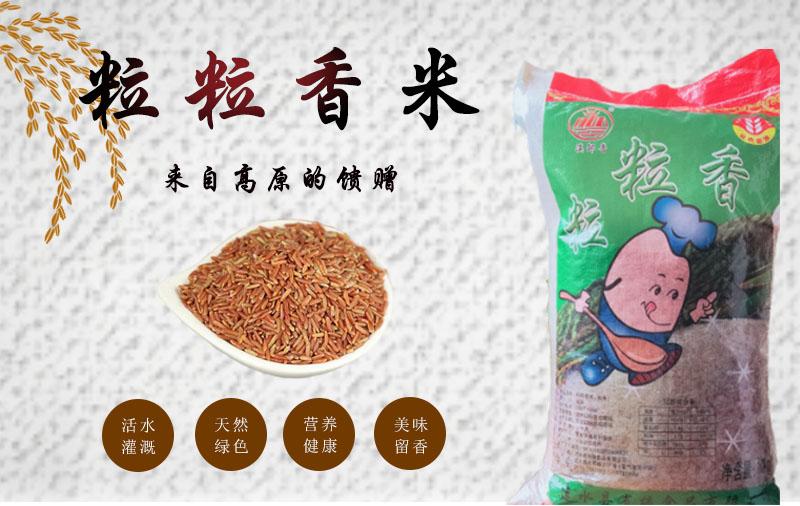 养羊啦粒粒香米(5kg/袋)